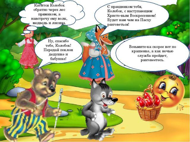 Катится Колобок обратно через лес прямиком, а навстречу ему волк, медведь и л...