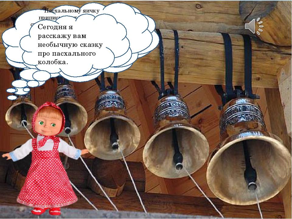 Слышите? Это звонят колокола! Весной мы отмечаем великий Церковный праздник –...