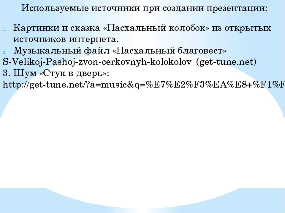 Используемые источники при создании презентации: Картинки и сказка «Пасхальн...