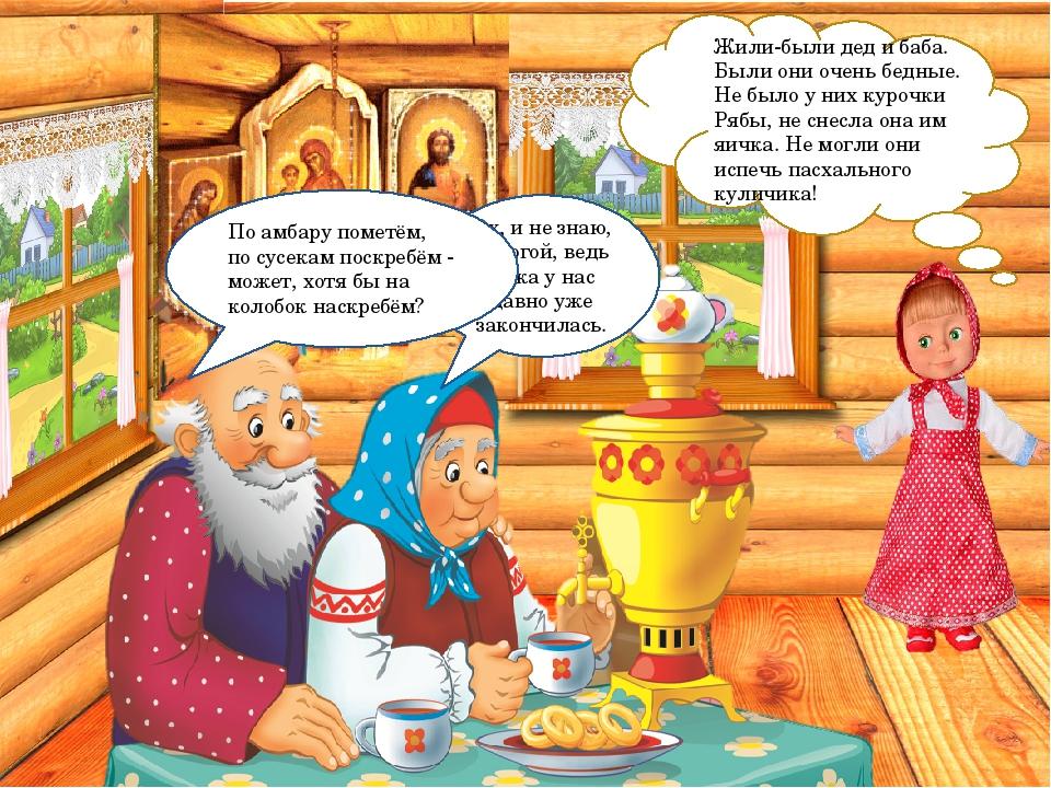 Жили-были дед и баба. Были они очень бедные. Не было у них курочки Рябы, не с...