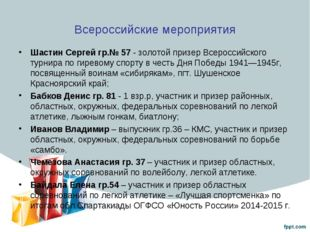 Всероссийские мероприятия Шастин Сергей гр.№ 57 - золотой призер Всероссийско