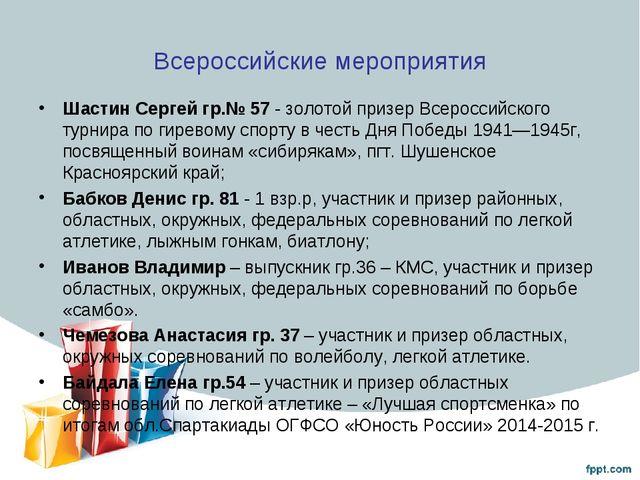 Всероссийские мероприятия Шастин Сергей гр.№ 57 - золотой призер Всероссийско...