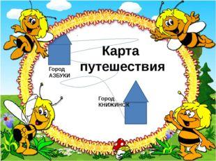 Карта путешествия . Город АЗБУКИ Город КНИЖИНСК