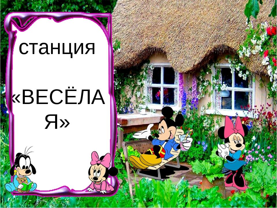 станция «ВЕСЁЛАЯ»