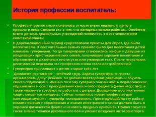 История профессии воспитатель: Профессия воспитателя появилась относительно н