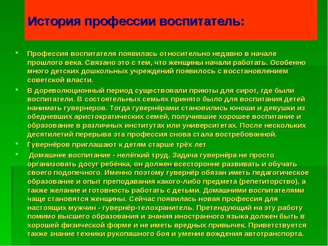 История профессии воспитатель: Профессия воспитателя появилась относительно н...