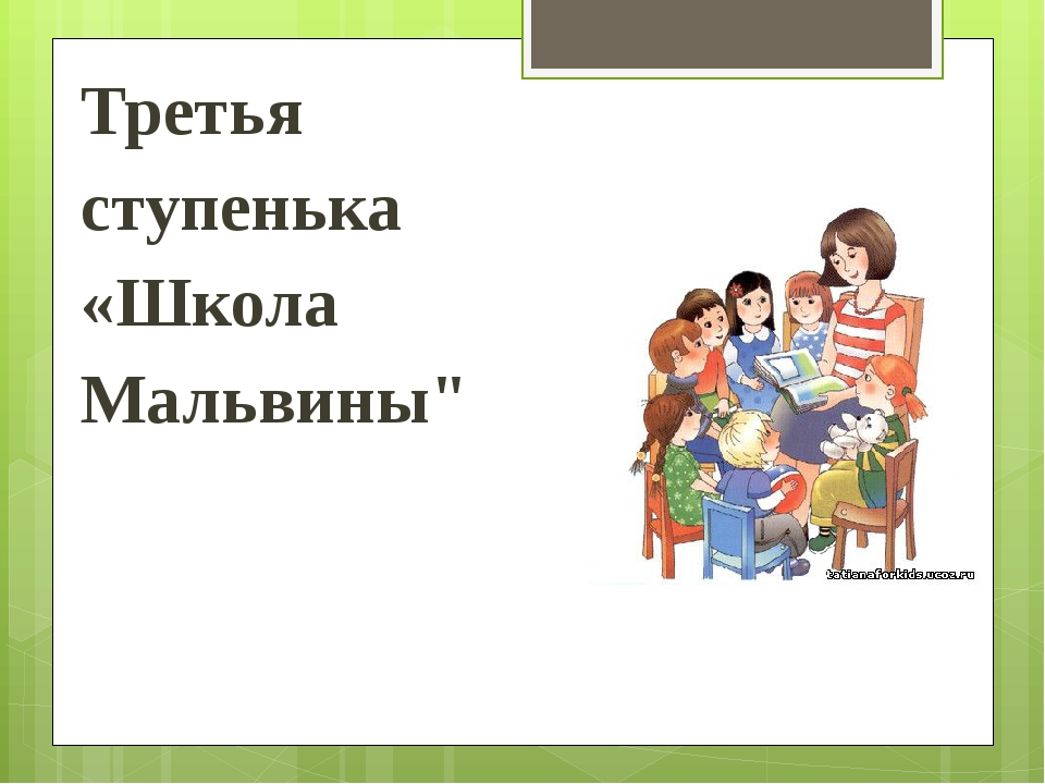 "Третья ступенька «Школа Мальвины"""