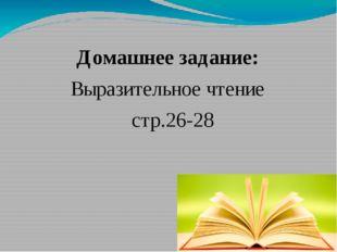 Домашнее задание: Выразительное чтение стр.26-28