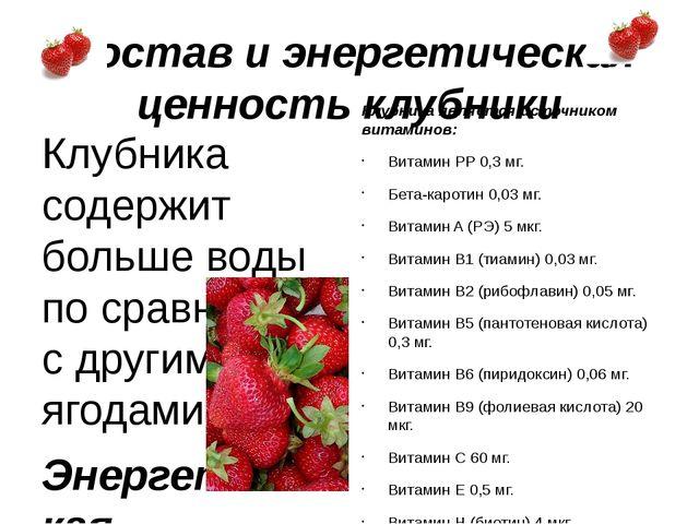 Состав и энергетическая ценность клубники Клубника содержит больше воды по ср...