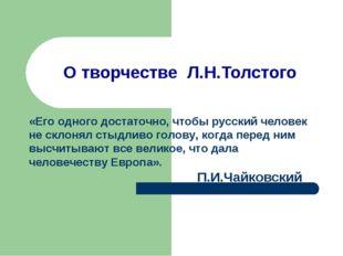 «Его одного достаточно, чтобы русский человек не склонял стыдливо голову, ког
