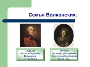 Семья Волконских.