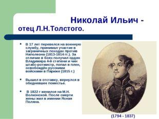 Николай Ильич - отец Л.Н.Толстого. В 17 лет перевелся на военную службу, при