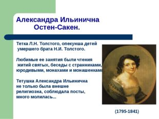 Александра Ильинична Остен-Сакен. Тетка Л.Н. Толстого, опекунша детей умершег