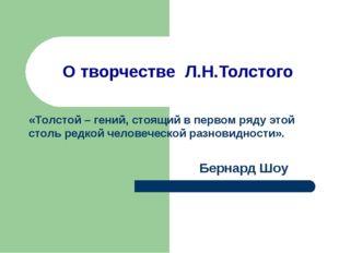 «Толстой – гений, стоящий в первом ряду этой столь редкой человеческой разнов