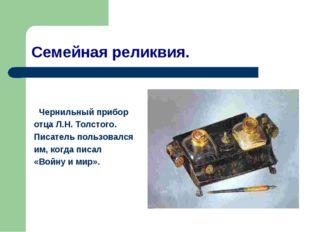 Семейная реликвия. Чернильный прибор отца Л.Н. Толстого. Писатель пользовался