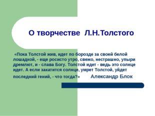«Пока Толстой жив, идет по борозде за своей белой лошадкой, - еще росисто ут