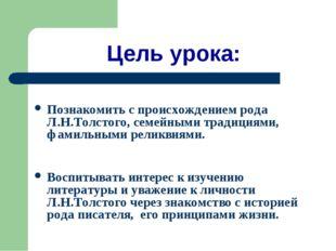 Цель урока: Познакомить с происхождением рода Л.Н.Толстого, семейными традици