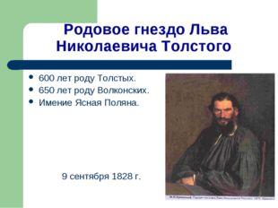 Родовое гнездо Льва Николаевича Толстого 600 лет роду Толстых. 650 лет роду