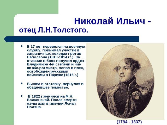 Николай Ильич - отец Л.Н.Толстого. В 17 лет перевелся на военную службу, при...