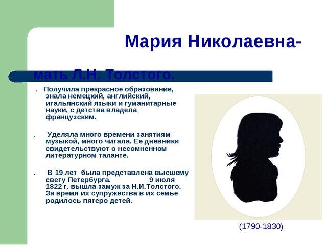Мария Николаевна- мать Л.Н. Толстого. . Получила прекрасное образование, зна...