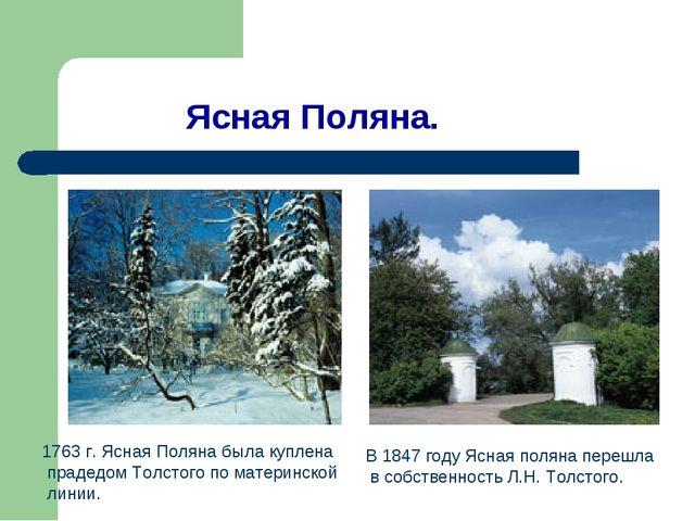 Ясная Поляна. 1763 г. Ясная Поляна была куплена прадедом Толстого по материн...