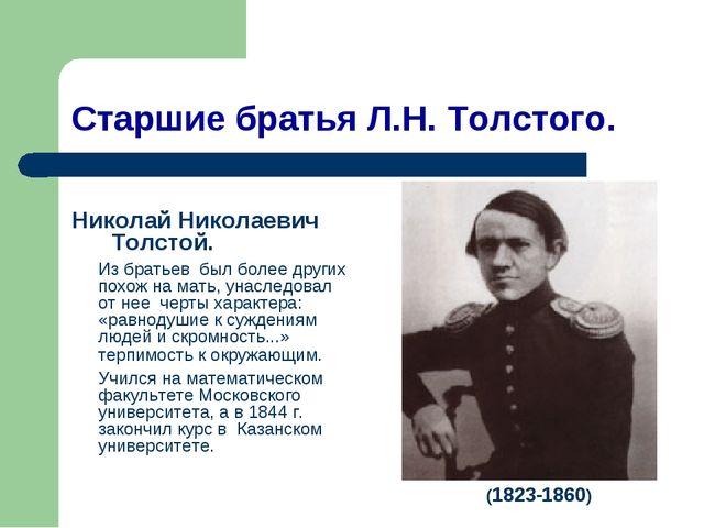 Старшие братья Л.Н. Толстого. Николай Николаевич Толстой. Из братьев был боле...