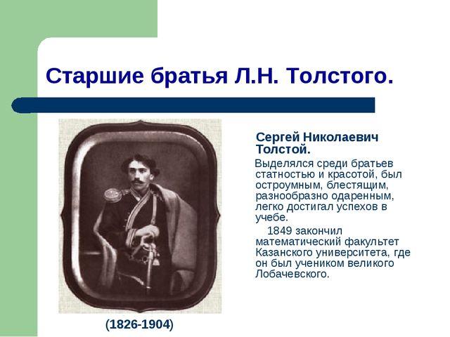 Старшие братья Л.Н. Толстого. Сергей Николаевич Толстой. Выделялся среди брат...