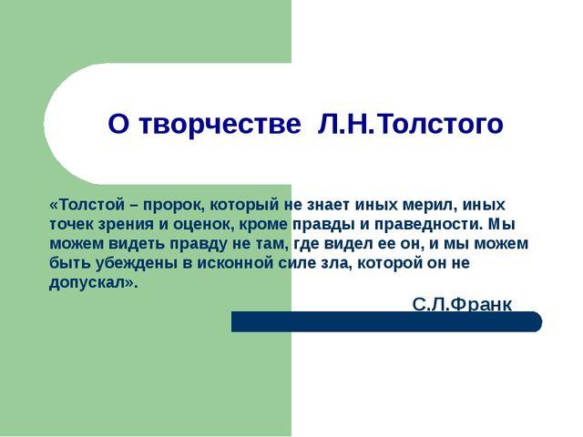 «Толстой – пророк, который не знает иных мерил, иных точек зрения и оценок, к...