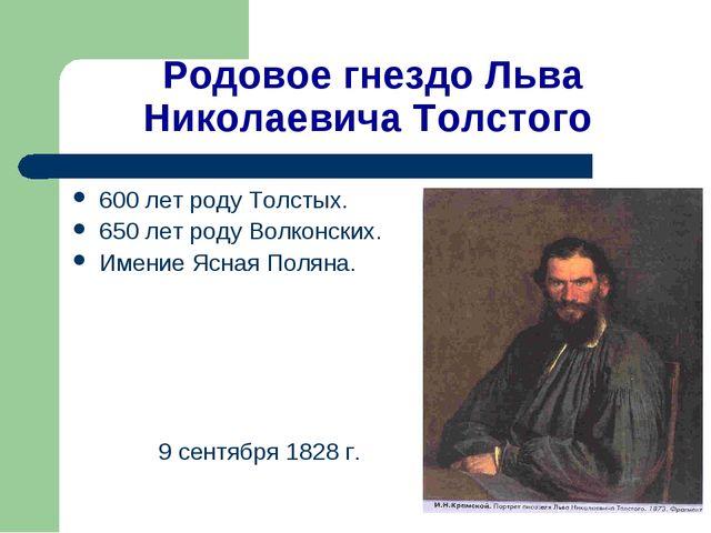 Родовое гнездо Льва Николаевича Толстого 600 лет роду Толстых. 650 лет роду...