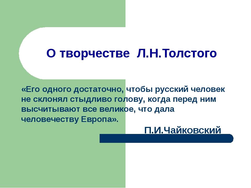 «Его одного достаточно, чтобы русский человек не склонял стыдливо голову, ког...