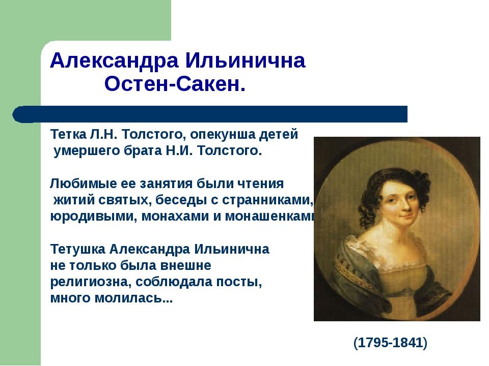 Александра Ильинична Остен-Сакен. Тетка Л.Н. Толстого, опекунша детей умершег...