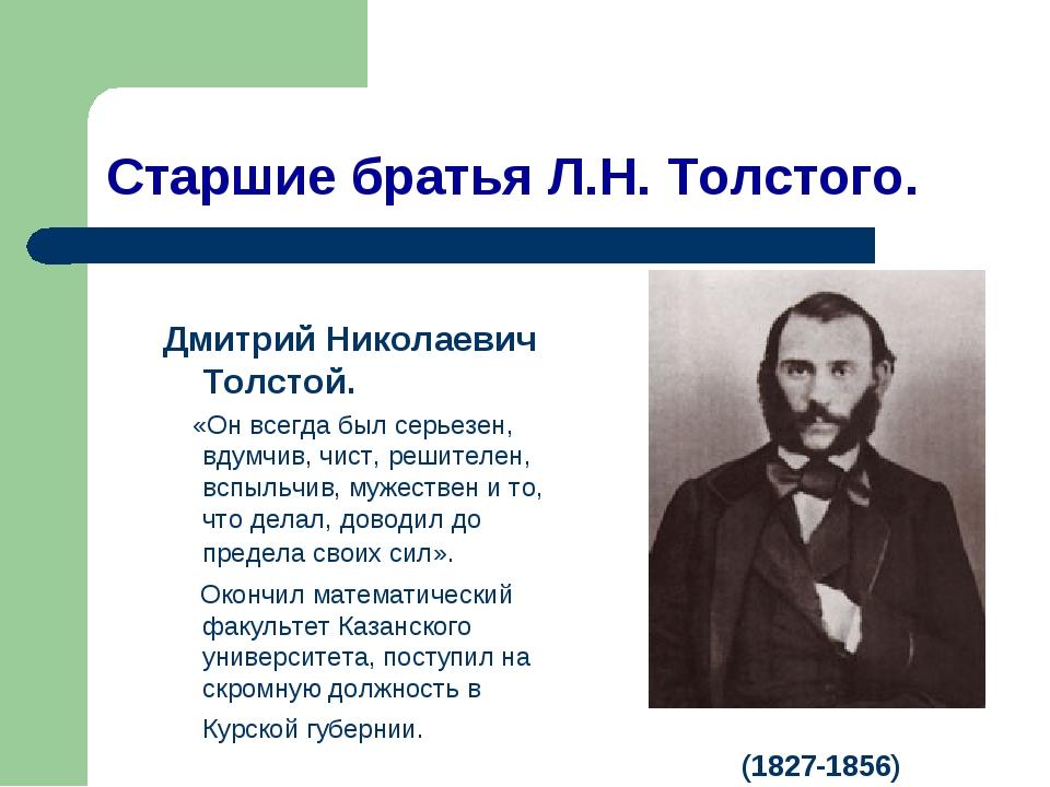 Старшие братья Л.Н. Толстого. Дмитрий Николаевич Толстой. «Он всегда был серь...