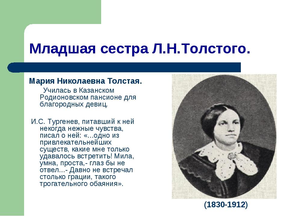 Младшая сестра Л.Н.Толстого. Мария Николаевна Толстая. Училась в Казанском Ро...