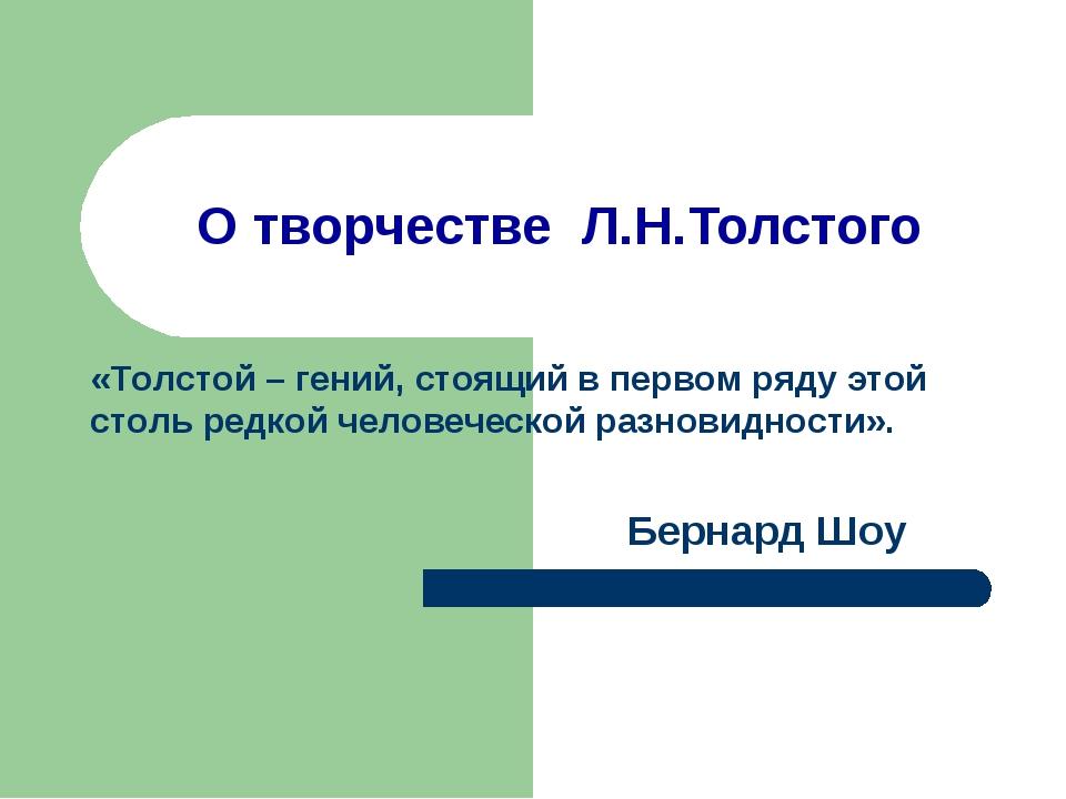 «Толстой – гений, стоящий в первом ряду этой столь редкой человеческой разнов...