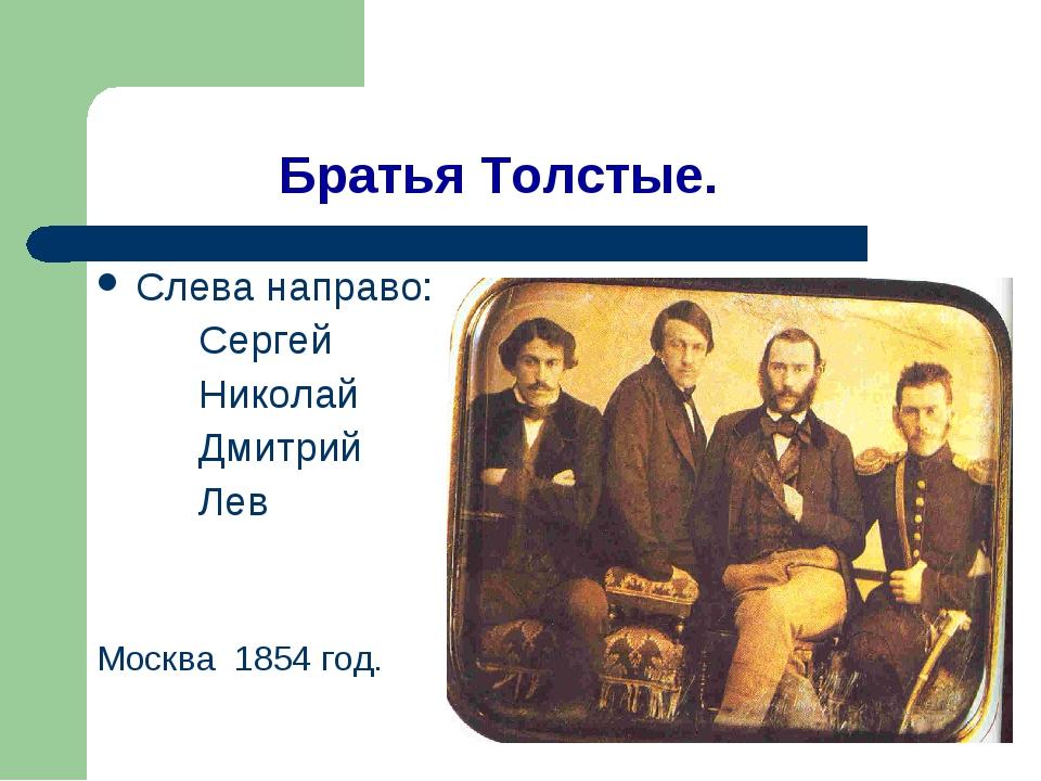 Братья Толстые. Слева направо: Сергей Николай Дмитрий Лев Москва 1854 год.