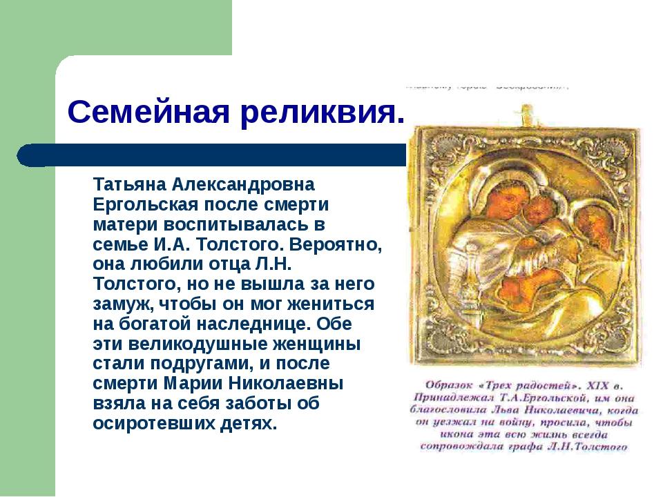 Семейная реликвия. Татьяна Александровна Ергольская после смерти матери воспи...