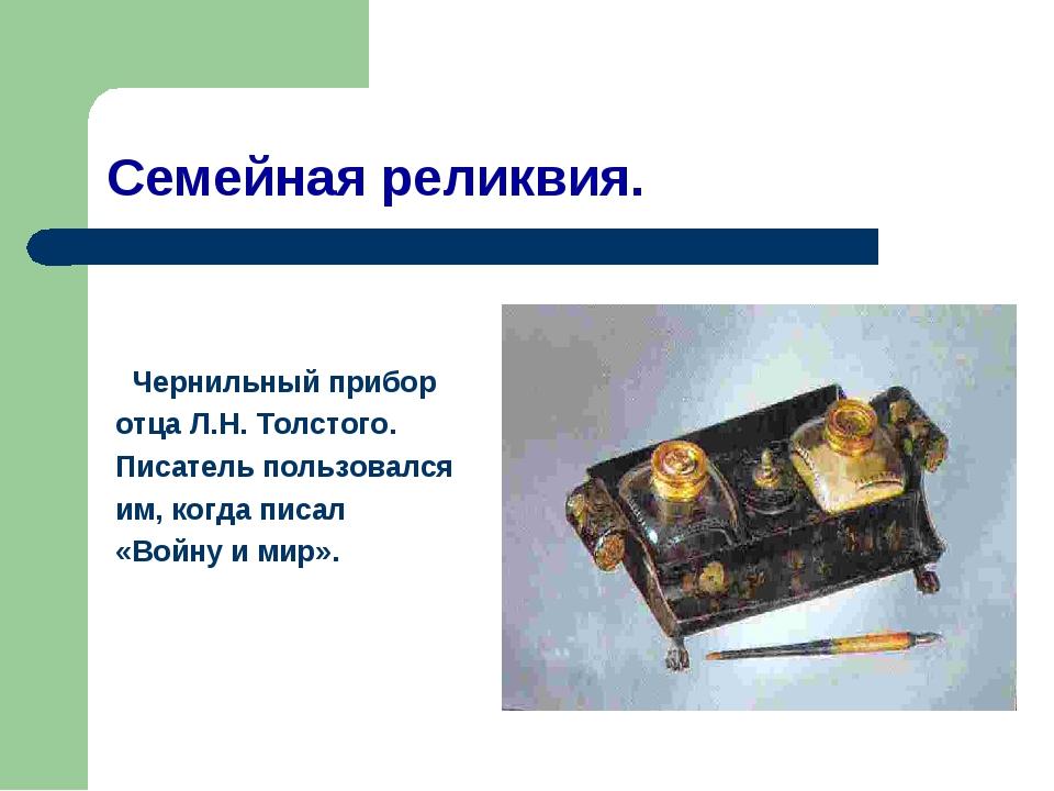 Семейная реликвия. Чернильный прибор отца Л.Н. Толстого. Писатель пользовался...