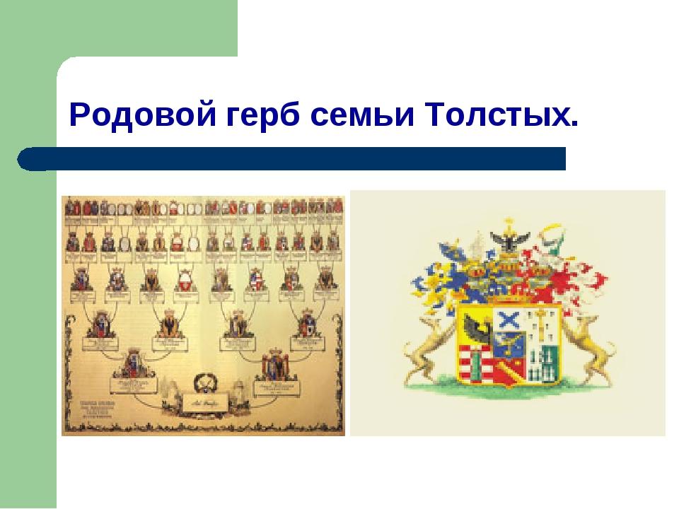 Родовой герб семьи Толстых.