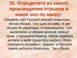 Однажды над Русской землёй появилось белое облако. Оно шло по небу. А как дош