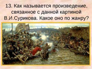 13. Как называется произведение, связанное с данной картиной В.И.Сурикова. Ка