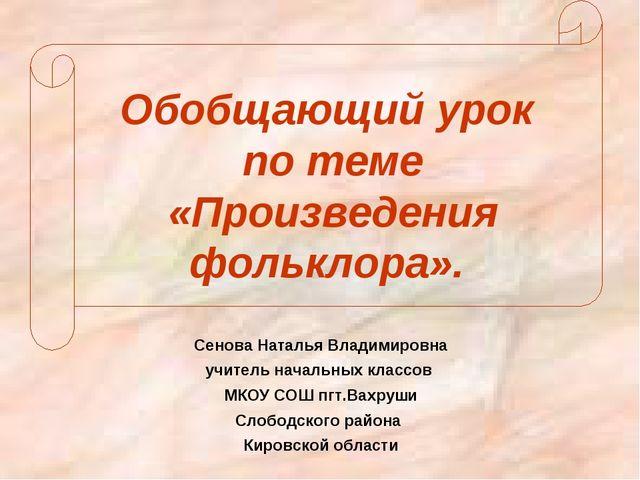 Обобщающий урок по теме «Произведения фольклора». Сенова Наталья Владимировн...