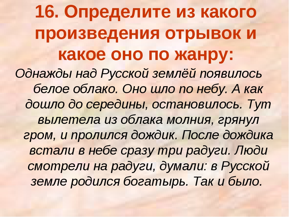 Однажды над Русской землёй появилось белое облако. Оно шло по небу. А как дош...