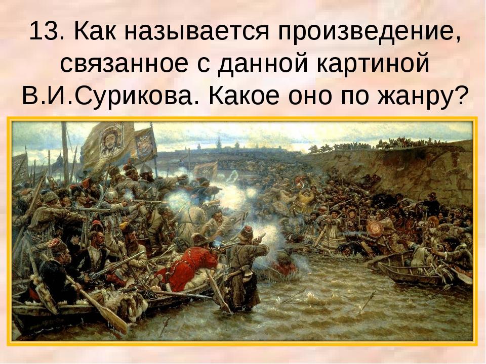 13. Как называется произведение, связанное с данной картиной В.И.Сурикова. Ка...
