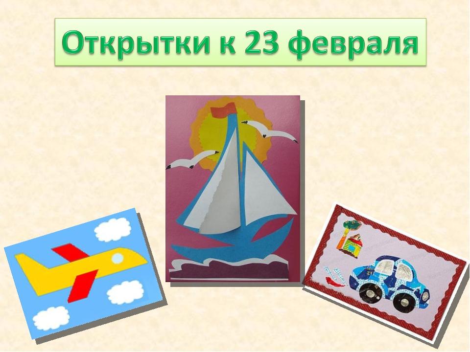 Изготовление праздничной открытки к 23 февраля