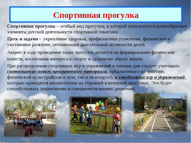 Спортивная прогулка Спортивная прогулка – особый вид прогулки, в которой испо...