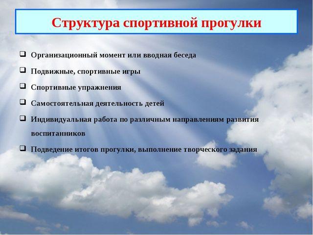 Структура спортивной прогулки Организационный момент или вводная беседа Подви...