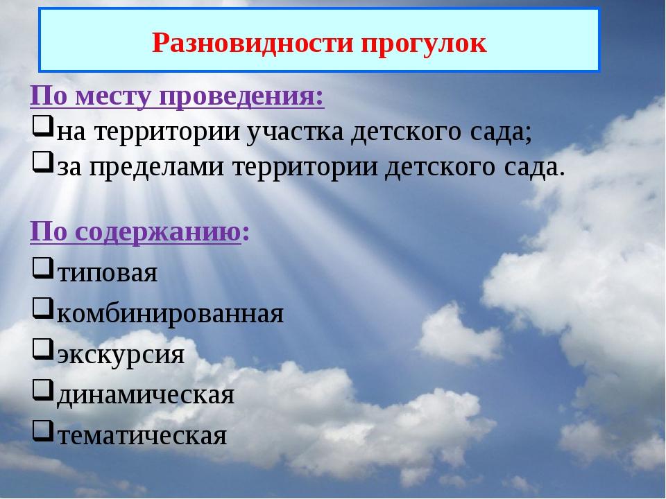 Разновидности прогулок По месту проведения: на территории участка детского са...