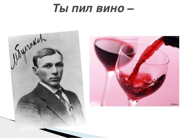 Ты пил вино –