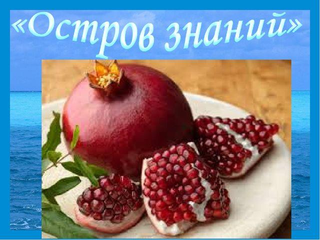 Что за плод - шкатулочка с секретом! Семена - вкусняшные на вид, Все прозрачн...