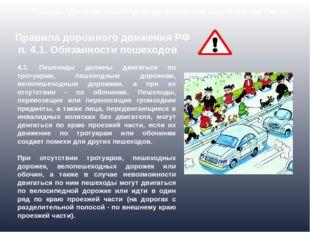 4.1. Пешеходы должны двигаться по тротуарам, пешеходным дорожкам, велопешеход